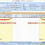 ヤフオクの発送でWebゆうパックプリントの入力を効率化 (CSVファイルを活用)